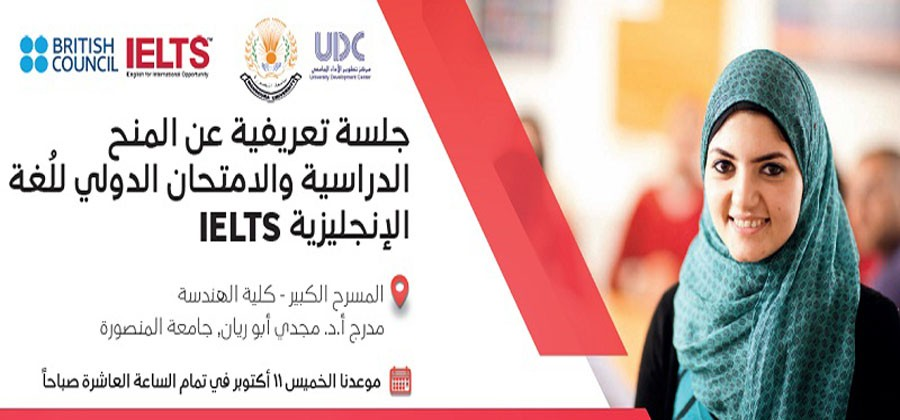 Call for workshop on the preparations of the IELTS exam